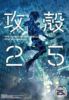movie poster | Ghost in the Shell 攻殻機動隊 25th Anniversary    #japan #japanese