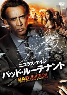 バッド・ルーテナント /// Bad Lieutenant: Port of Call New Orleans /// 2009