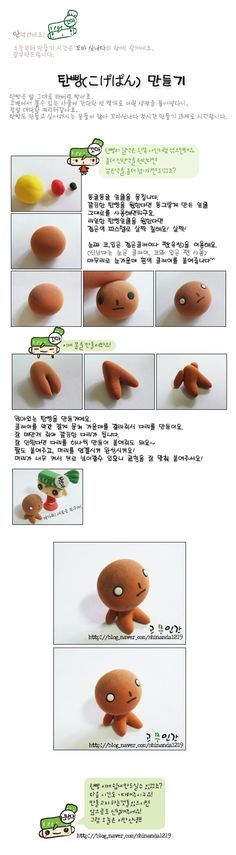 [Awesome kid tanppang :: Naver blog. I could use this for a body shape.
