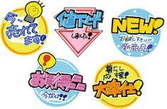 「化粧品 pop 見本」の画像検索結果 Pop Display, Display Design, Pop Design, Graphic Design, Japanese Pop Art, Promotional Stickers, Chinese Fonts Design, Typography, Lettering