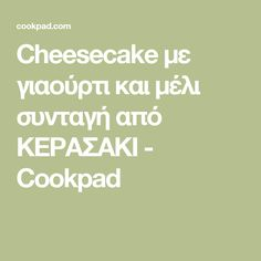 Cheesecake με γιαούρτι και μέλι συνταγή από ΚΕΡΑΣΑΚΙ - Cookpad