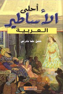 أحلى الأساطير العربية - كتاب http://www.all2books.com/2017/08/The-sweetest-Arab-legends.html