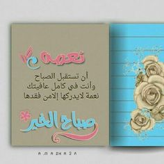 Good Morning Arabic, Good Morning Messages, Good Morning Greetings, Good Morning Images, Arabic Quotes, Islamic Quotes, Good Evening Wishes, Wish Quotes, Morning Wish