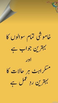 - Care - Skin care , beauty ideas and skin care tips Ali Quotes, People Quotes, Hindi Quotes, Quotations, Qoutes, Punjabi Quotes, Muslim Quotes, Religious Quotes, Allama Iqbal Quotes