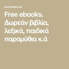 Free ebooks. Δωρεάν βιβλία, λεξικά, παιδικά παραμύθια κ.ά
