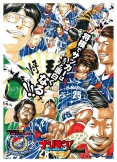 Narikin with Yokohama F-Marinos