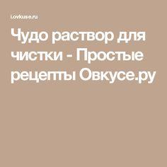 Чудо раствор для чистки - Простые рецепты Овкусе.ру