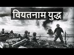 The Truth about the Vietnam War - YouTube