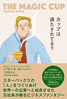 [ハワード・ビーハー, 川添節子]のカップは満たされてる?