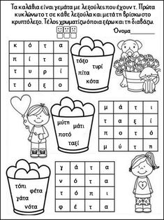 Working with CVC Word family word searches! These are great for beginning/struggling readers! Kindergarten Word Search, Kindergarten Language Arts, Kindergarten Worksheets, Literacy Activities, In Kindergarten, Word Family Activities, Reading Activities, Literacy Centers, Family Worksheet