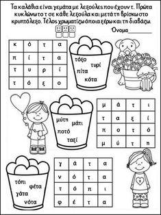Η παρέα. 200 φύλλα εργασίας για ευρύ φάσμα δεξιοτήτων παιδιών της Πρώ…