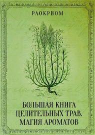 Раокриом - Большая книга целительных трав. Магия ароматов