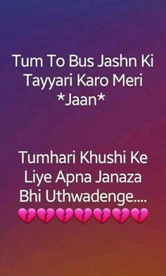 48213226 Pin by Karthika Srinivas on Hindi love poems in 2020 Feeling Hurt Quotes, Love Pain Quotes, First Love Quotes, Love Quotes Poetry, Shyari Quotes, Best Lyrics Quotes, Diary Quotes, Friend Quotes, Qoutes