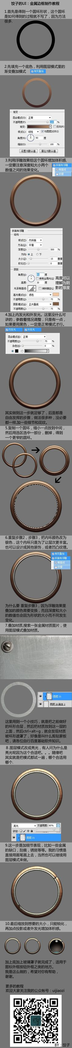 金属质感边框简易教程 |GAMEUI- ... Brushed metal ring painting tutorial how to | Create your own roleplaying game books w/ RPG Bard: www.rpgbard.com | Pathfinder PFRPG Dungeons and Dragons ADND DND OGL d20 OSR OSRIC Warhammer 40000 40k Fantasy Roleplay WFRP Star Wars Exalted World of Darkness Dragon Age Iron Kingdoms Fate Core System Savage Worlds Shadowrun Dungeon Crawl Classics DCC Call of Cthulhu CoC Basic Role Playing BRP Traveller Battletech The One Ring TOR fantasy science fiction horror