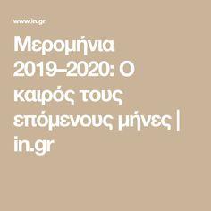 Μερομήνια 2019–2020: Ο καιρός τους επόμενους μήνες | in.gr