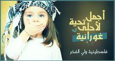أجمل تحية لأحلى غورانية ... فلسطينية ولي الفخر