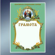 Картинки по запросу церковные грамоты