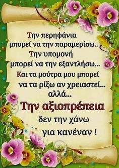 Ακους; Feeling Loved Quotes, Greek Quotes, True Words, Picture Quotes, Health Tips, Me Quotes, Inspirational Quotes, Wisdom, Letters