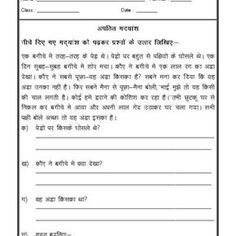 Hindi Creative Writing worksheet, Hindi worksheet, Language worksheet Hindi Creative Writing,Workbook, Hindi,Workbook, Language workbook | a2zworksheets.com