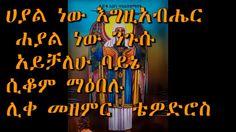 Hayal new Egziabher by Liq Zemari Dn Tewodrose