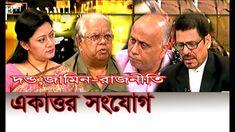 Amazing Bangla Talkshow Ekattor Songjog on 18 March 2018 Online bd Bangla Talk Shows !! News Show https://youtu.be/m8M7V2mEzrw