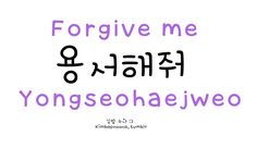 Kimbap Noona's Korean Lessons :), *Forgive (me) **Can also say:. Korean Words Learning, Korean Language Learning, Language Lessons, Learn A New Language, Spanish Language, Italian Language, German Language, French Language, Korean Phrases