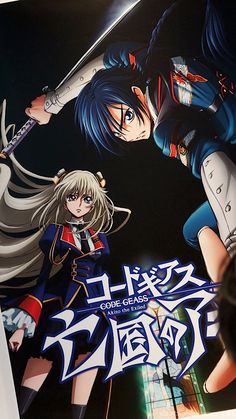 Promotional artwork for CODE GEASS: AKITO THE EXILED.