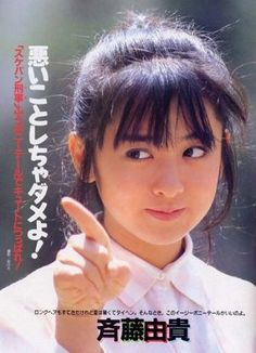 Saito Yuki (斉藤由貴) 1966-, Japanese Actress J Pop, Japan Advertising, Retro Advertising, Vintage Japanese, Japanese Girl, Kawaii Faces, Aesthetic Japan, Japanese Characters, Oui Oui