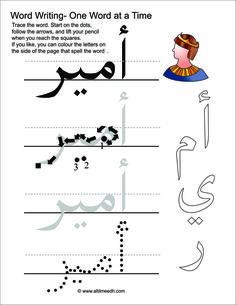 RAWDATI l'arabe pour les petits L'alphabet arabe en