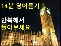 #04. 매일매일 영어듣기 14분 - YouTube Phonics, Big Ben, Language, English, Education, Building, Youtube, Travel, Studying