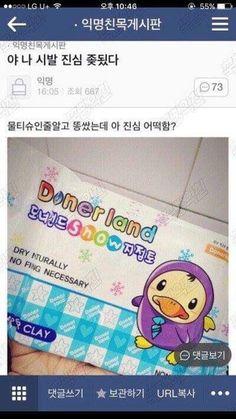 Memes, Funny, Korean, Note, Korean Language, Animal Jokes, Meme, Fun, Humor
