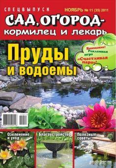 Сад, огород – кормилец и лекарь. Спецвыпуск №11 ноябрь 2011