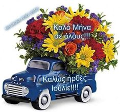 Toys, Car, Greek, Quotes, Activity Toys, Quotations, Automobile, Clearance Toys, Gaming