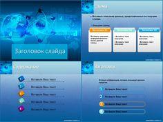Слайды шаблона презентации Сеть и интернет