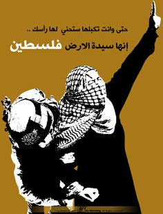 """""""the Land's lady - Palestine"""" is a poster designed to show the kind of Zionism brutality against Palestinian women while she was protesting against Occupation soldiers"""