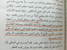 . Arabic Calligraphy, Words, Arabic Handwriting, Arabic Calligraphy Art, Horse