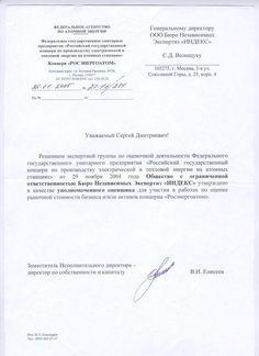 Аккредитация при Концерне «РОСЭНЕРГОАТОМ» в качестве уполномоченного оценщика. Решение экспертной группы от 29 ноября 2004 года.  http://www.indeks.ru/accreditations/