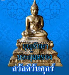 รูปภาพ Goog Morning, Morning Greeting, Happy Day, Good Day, Statue, Night, Temples, Art, Respect