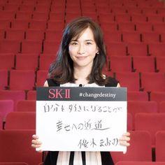 優木まおみ 公式ブログ - skii - Powered by LINE 先日撮影したSK-II動画が公開されました。 MINEの特設ページで見れますよ。 Destiny, Letter Board, Lettering, Drawing Letters, Brush Lettering