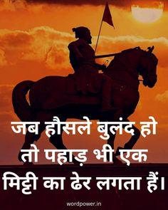 हौसले हमेशा बुलंद होना चाहिए #shivajimaharaj #shivaji #quotes #failurequotes #hardwork #dailyquotes #successquotes #hindiquotes Awesome Thoughts, Deep Thoughts, Bridal Lehenga, Lehenga Choli, Shivaji Maharaj Quotes, Hindi Quotes, Qoutes, Legend Quotes, Hacker Wallpaper