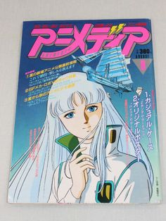Animedia Japan Anime Magazine 08/1985 Vol.52 ODIN TSUBASA  Z GUNDAM LUPIN 3rd