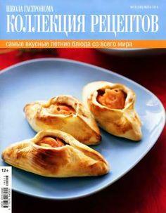 Любимый кулинарно информационный журнал «Школа гастронома. Коллекция рецептов…
