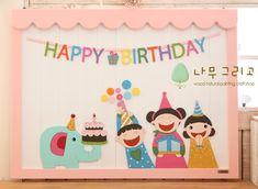 Preschool and kindergarten classroom wall decorating ideas for birthday announcement board.