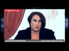 stogiatro - Ασθένειες Α-Ω