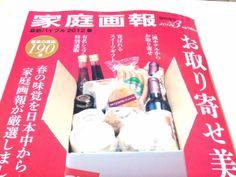 家庭画報 2012年3月 Water Bottle, Packing, Drinks, Bag Packaging, Drinking, Beverages, Water Bottles, Drink, Beverage