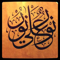 """نور على نور"" - ""light upon light""  - Calligraphy by: Osman Duran"