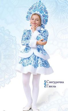 Костюм Снегурочка Гжель Б-1515