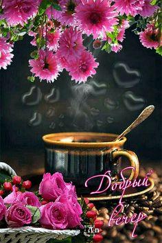 Good Night Gif, Beautiful Roses, Painting, Art, Art Background, Painting Art, Kunst, Paintings, Performing Arts