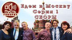 Едем к Андрею Малахову на передачу ПУСТЬ ГОВОРЯТ на встречу с Джанлука В...