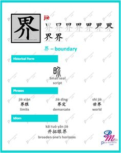 #365Chinese - Character of the Day @ #PaceMandarin jiè 界 boundary http://www.pace-mandarin.com/jie4-boundary/